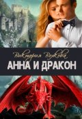 """Обложка книги """"Анна и Дракон"""""""