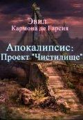"Обложка книги ""Апокалипсис: Проект ""Чистилище"""""