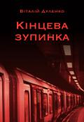 """Обкладинка книги """"Кінцева зупинка"""""""