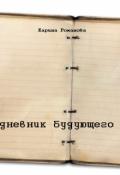 """Обложка книги """"Дневник будующего"""""""