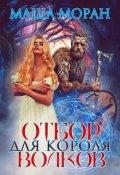 """Обложка книги """"Отбор для Короля волков"""""""