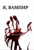 """Обложка книги """"Я, Вампир"""""""
