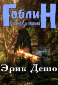 """Обложка книги """"Гоблин с Мечом и Магией"""""""