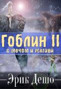 """Обложка книги """"Гоблин с Мечом и Магией I I"""""""