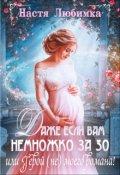 """Обложка книги """"Даже если вам немножко за 30, или Герой (не) моего романа!"""""""
