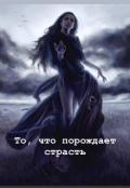 """Обложка книги """"То, что порождает страсть"""""""