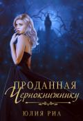 """Обложка книги """"Проданная чернокнижнику"""""""