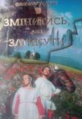 """Обкладинка книги """"Змінитись,або загинути"""""""