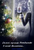 """Обложка книги """"Самое лучшее Рождество в моей вечности..."""""""