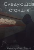 """Обложка книги """"Следующая  станция Спасская"""""""