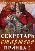 """Обложка книги """"Секретарь старшего принца 2"""""""
