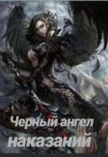 """Обложка книги """"Черный ангел наказаний"""""""