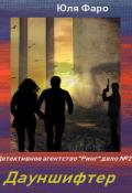 """Обложка книги """"Детективное агентство """"Ринг"""" дело №2 """"Дауншифтер"""""""""""