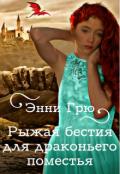 """Обложка книги """"Рыжая бестия для драконьего поместья"""""""