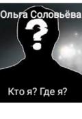 """Обложка книги """"Кто я? Где я?"""""""