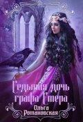 """Обложка книги """"Седьмая дочь графа Стера"""""""