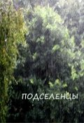 """Обложка книги """"Подселенцы"""""""