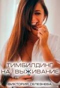 """Обложка книги """"Тимбилдинг на выживание"""""""