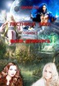 "Обложка книги ""Воля демиурга"""