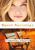 """Обложка книги """"Время Листопада"""""""