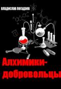 """Обложка книги """"Алхимики-добровольцы"""""""