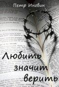 """Обложка книги """"Любить значит верить"""""""