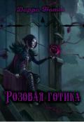 """Обложка книги """"Розовая готика"""""""