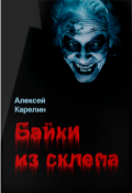 """Обложка книги """"Байки из склепа"""""""