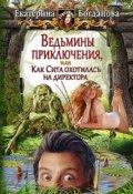 """Обложка книги """"Ведьмины приключения, или Как Сита охотилась на директора"""""""