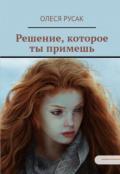 """Обложка книги """"Решение, которое ты примешь"""""""