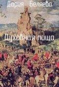 """Обложка книги """"Духовная пища"""""""