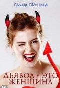 """Обложка книги """"Дьявол - это женщина"""""""