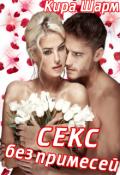"""Обложка книги """"Секс без примесей"""""""