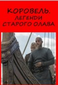 """Обкладинка книги """"ЛеҐенди Старого ВІкІнҐа"""""""