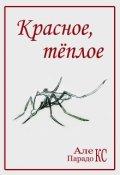 "Обложка книги ""Красное, тёплое"""