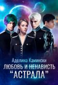 """Обложка книги """"Любовь и ненависть """"Астрала"""""""""""