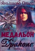 """Обложка книги """"Медальон Дракона"""""""