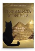 """Обложка книги """"Пирамида Хефрена и Грааль Знаний"""""""