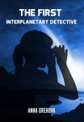 "Book cover ""The first interplanetary detective"""