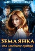 """Обложка книги """"Землянка для звездного принца"""""""