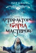 """Обложка книги """"Артефакторы: Битва Мастеров"""""""