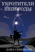 """Обложка книги """"Укротители непогоды"""""""