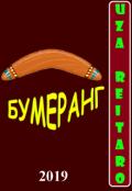 "Обложка книги ""Бумеранг"""