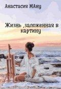 """Обложка книги """"Жизнь, заложенная в картину """""""