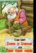 """Обложка книги """"Старик со Старухой или Такая разная любовь."""""""