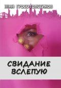 """Обложка книги """"Свидание вслепую"""""""