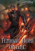 """Обложка книги """"Тёмный Лорд Online"""""""
