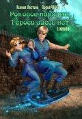 """Обложка книги """"Роковое пари или Героев здесь нет"""""""