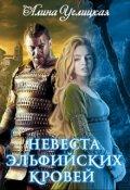 """Обложка книги """"Невеста эльфийских кровей"""""""