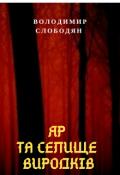 """Обкладинка книги """"Яр та селище виродків"""""""